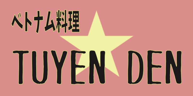 ベトナム料理 Tuyenden